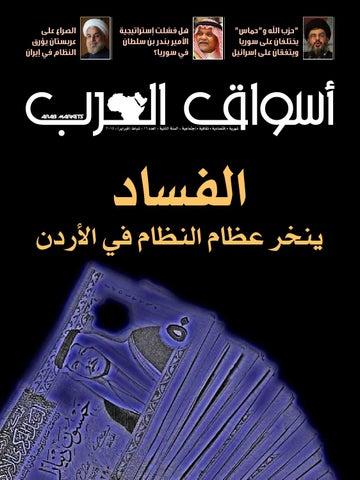 fbadc97bf9bdd Issue 16 by Asswak Alarab - issuu