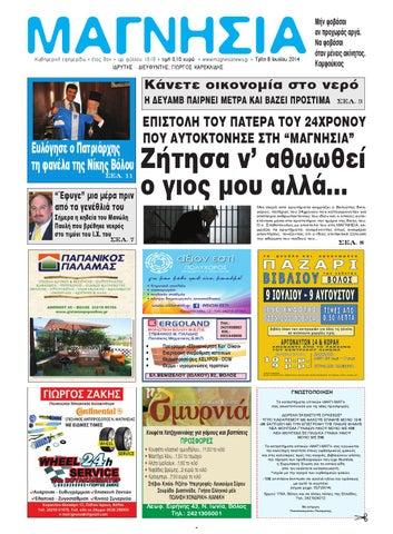 cacfa74714 ΕΦΗΜΕΡΙΔΑ ΜΑΓΝΗΣΙΑ by Magnesia Newspaper - issuu
