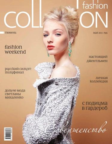 Fc май 2011 by Fashion.Collection Tyumen - issuu 349e289fe0a11