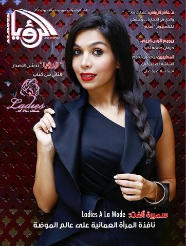 77fc83fb6b7f5 Alroya Magazine June 2014 by ALROYA Magazine - issuu
