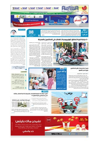 02605dff5990a Madina 20140709 by Al-Madina Newspaper - issuu