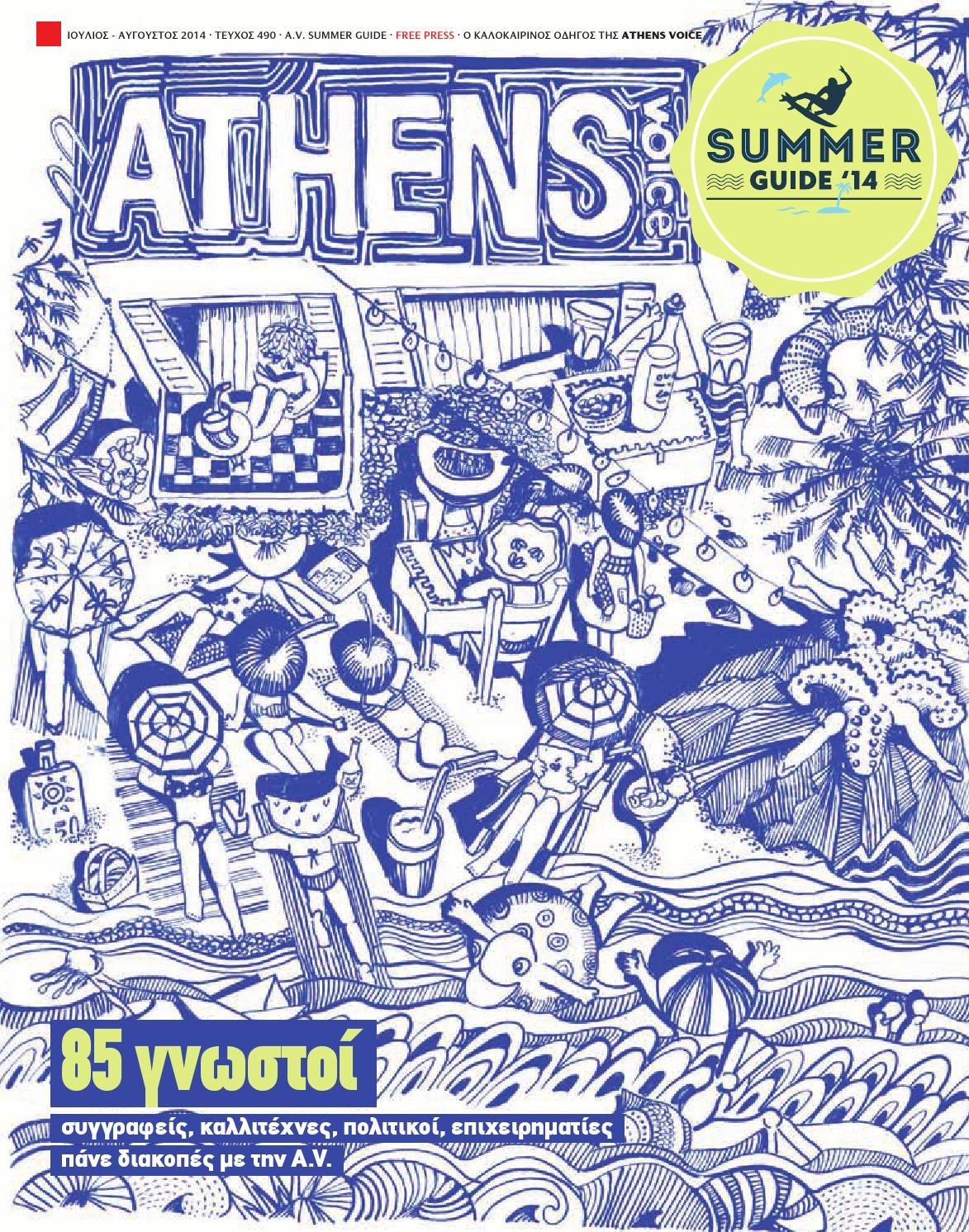 Athens Voice 490 by Athens Voice - issuu feee4d90d4f