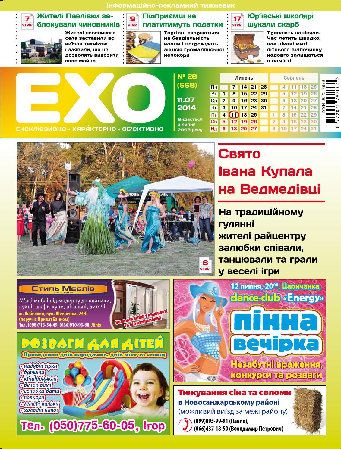 Газета «ЕХО» №28(568) by Тижневик «ЕХО» - issuu 8e01bb812f7e0