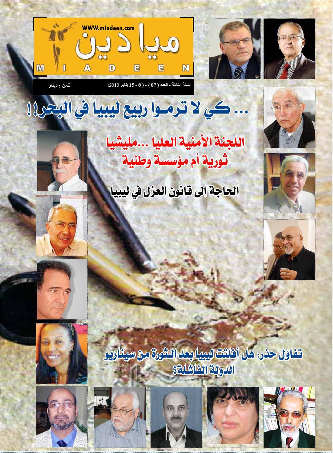 108133756f8c1 العدد 87 by Ahmed Alfaitouri - issuu