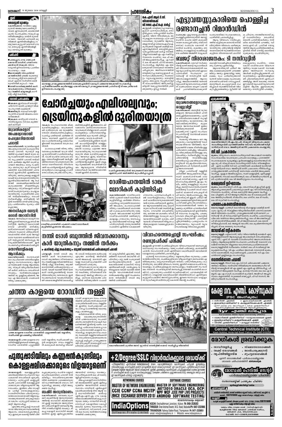 Thejas Epaper kozhikode Edition 2014-07-11 by ThejasNews - issuu