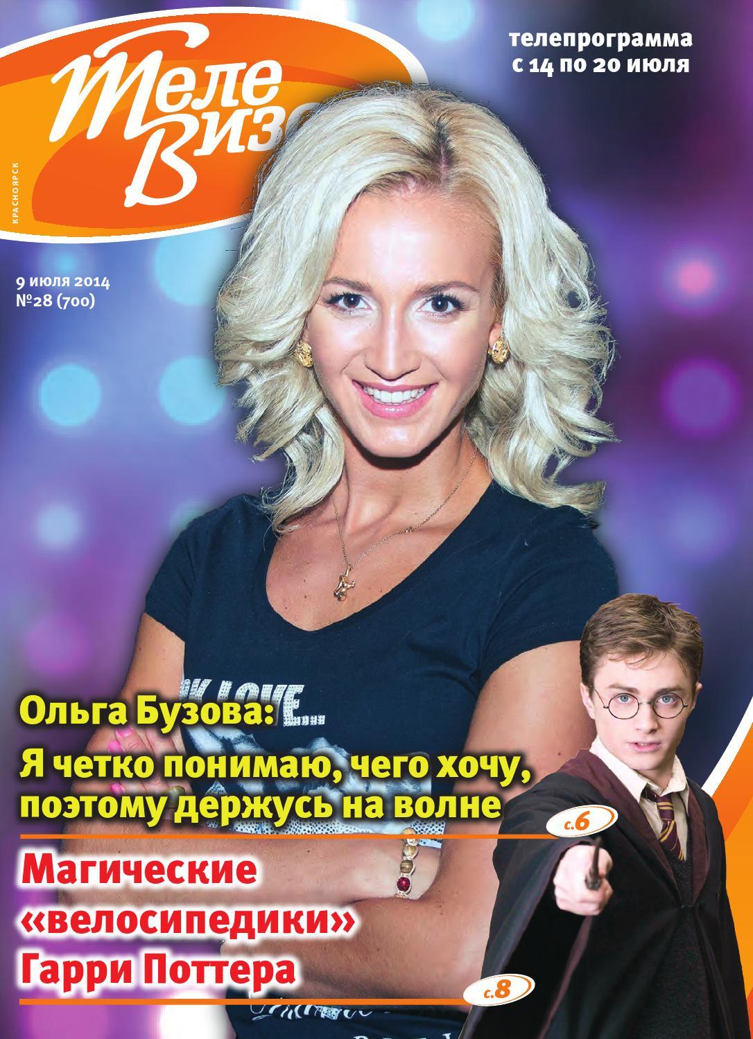 Постельная Сцена С Галиной Боб – Деффчонки (2012)