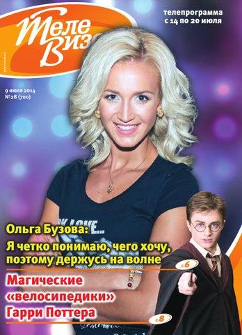 Анна Невская В Постели – Полынь – Трава Окаянная (2010)