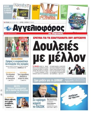 Κυριακάτικος 13 07 2014 by Εκδοτική Βορείου Ελλάδος Α.Ε. - issuu c038907111e