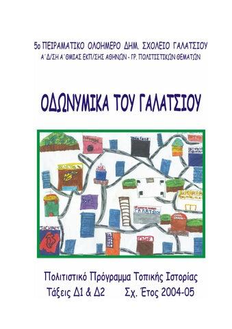 0ca31cd5b997 Odonymika toy galatsiou by PANAGIOTIS MITSIS - issuu