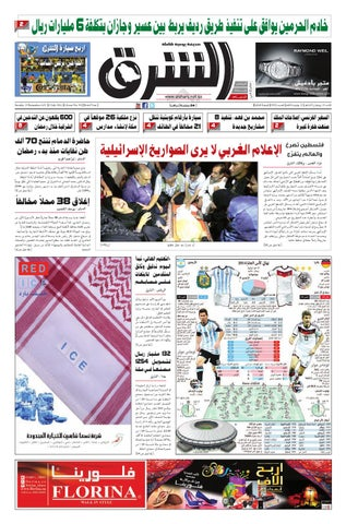 5672ce583 صحيفة الشرق - العدد 952 - نسخة الدمام by صحيفة الشرق السعودية - issuu