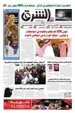 83db8141fd066 صحيفة الشرق - العدد 953 - نسخة جدة by صحيفة الشرق السعودية - issuu