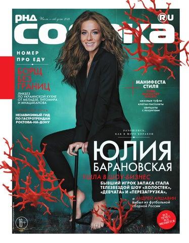 Рнд.Собака.ru, июль, 2014 by Mark Media Group - issuu 0c88e1381f3