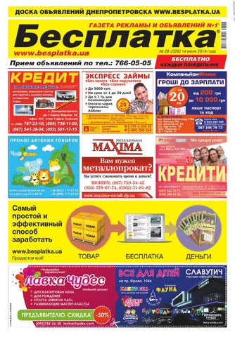 Besplatka 30 dnepr by besplatka ukraine - issuu d24b32cd12ca3