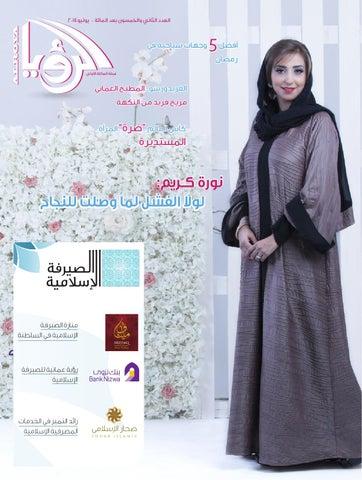 a960427b837ca Alroya Magazine July 2014 by ALROYA Magazine - issuu