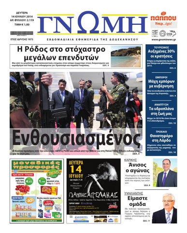 Δευτέρα 14 Ιουλίου 2014 by Εφημερίδα Γνώμη - Gnominews.gr - issuu 33bfce7ad0c