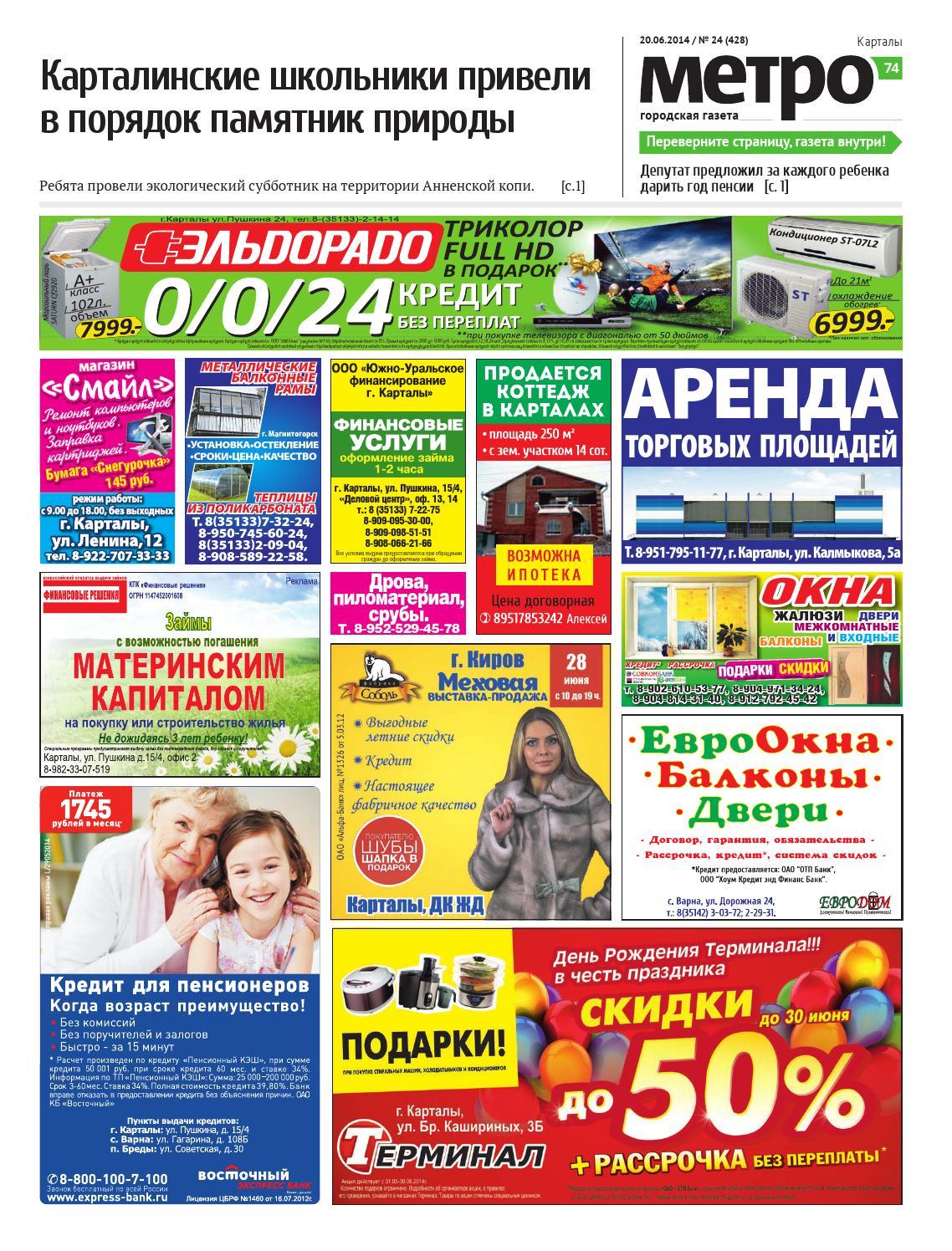 Модели онлайн карталы работа в москве девушке администратором