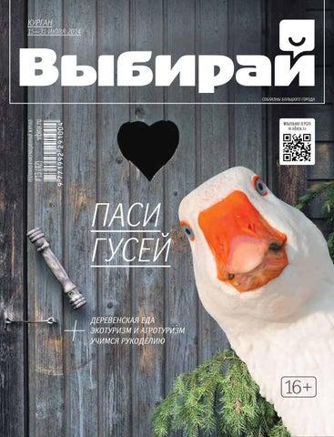 Казино в кургане советская 119 русская рулетка jar