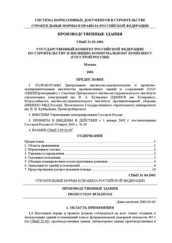 Строительные нормы и правила СНиП 100194 Система