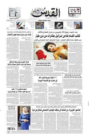 d5b0669b3 صحيفة القدس العربي , الثلاثاء 15.07.2014 by مركز الحدث - issuu