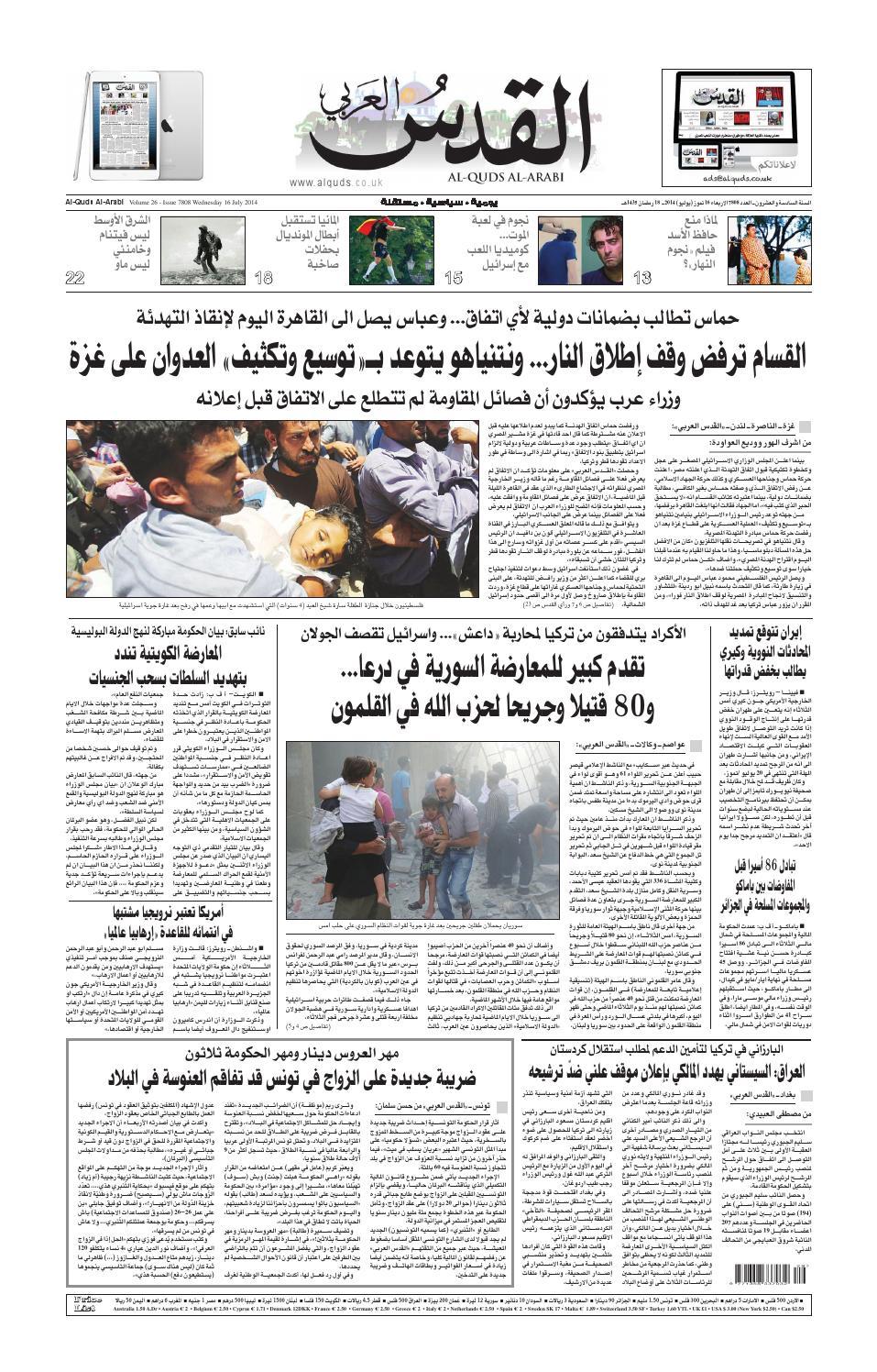 صحيفة القدس العربي , الأربعاء 16.07.2014 by مركز الحدث - issuu