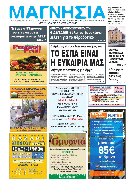 546dabbbf09e ΕΦΗΜΕΡΙΔΑ ΜΑΓΝΗΣΙΑ by Magnesia Newspaper - issuu