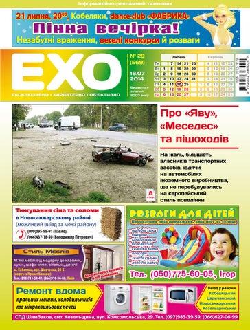 Газета «ЕХО» №29(569) by Тижневик «ЕХО» - issuu 18fc28ff51dac