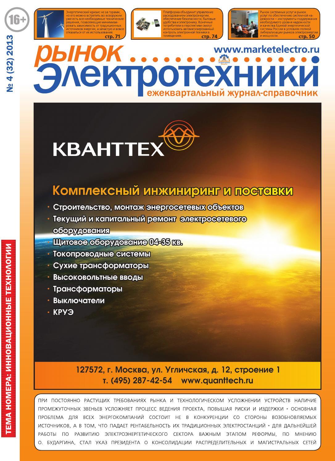 Рынок Электротехники 4 2013 by Alex A - issuu 544c98c0117
