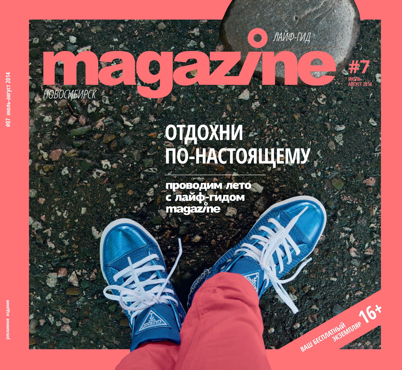 Magazine  7 (2014) by Magazine (Новосибирск) - issuu 747d3bac099