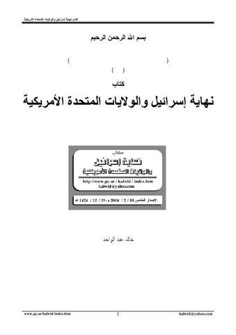 309d122fe2208 Ketab nehayat israel by Tariq Abd Titi - issuu