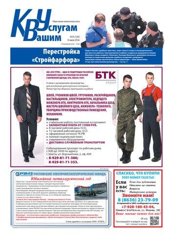Газета КВУ №29 от 16 июля 2014 г. by kvu kvu.su - issuu 983af26af34