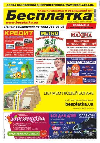 ad7fc27d701 Besplatka dnepr 21 07 2014 by besplatka ukraine - issuu