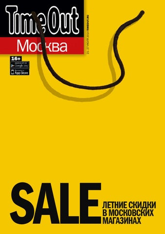 36996526d6d2 Timeoutmoscow#29 2014
