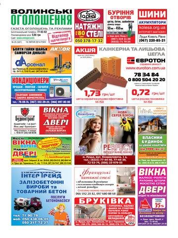 Багатоканальний телефон  77-63-62 Рекомендована ціна  5 b290aedbe92b0
