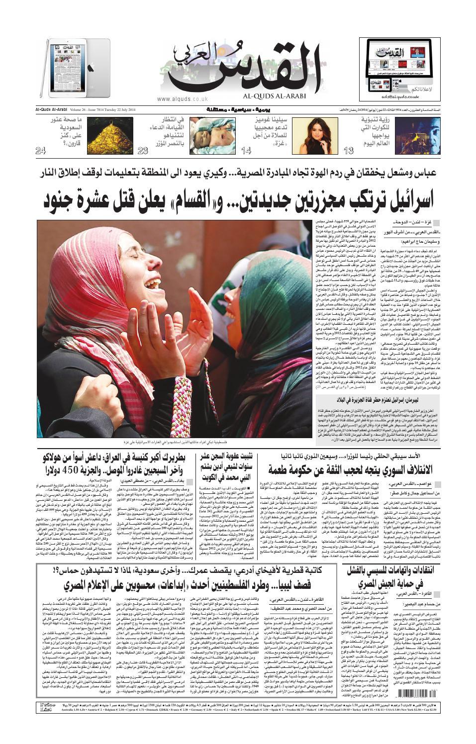 صحيفة القدس العربي الثلاثاء 22072014 By مركز الحدث Issuu