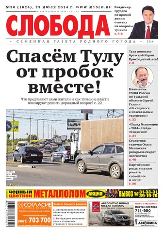 3bd39a0bd Слобода №30 (1024): Спасём Тулу от пробок вместе! by Газета