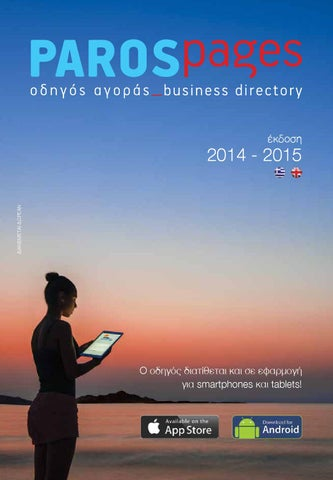 455059cf0c9 Paros pages 2014 2015 by Paros Pages - issuu