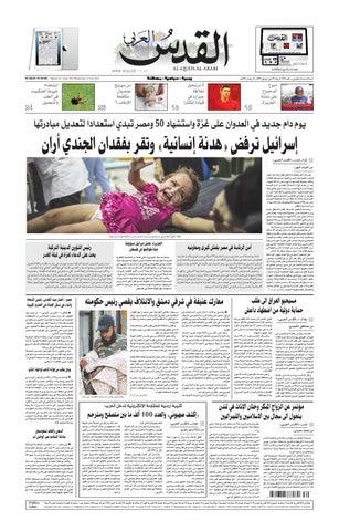 56e404672 صحيفة القدس العربي , الأربعاء 23.07.2014 by مركز الحدث - issuu