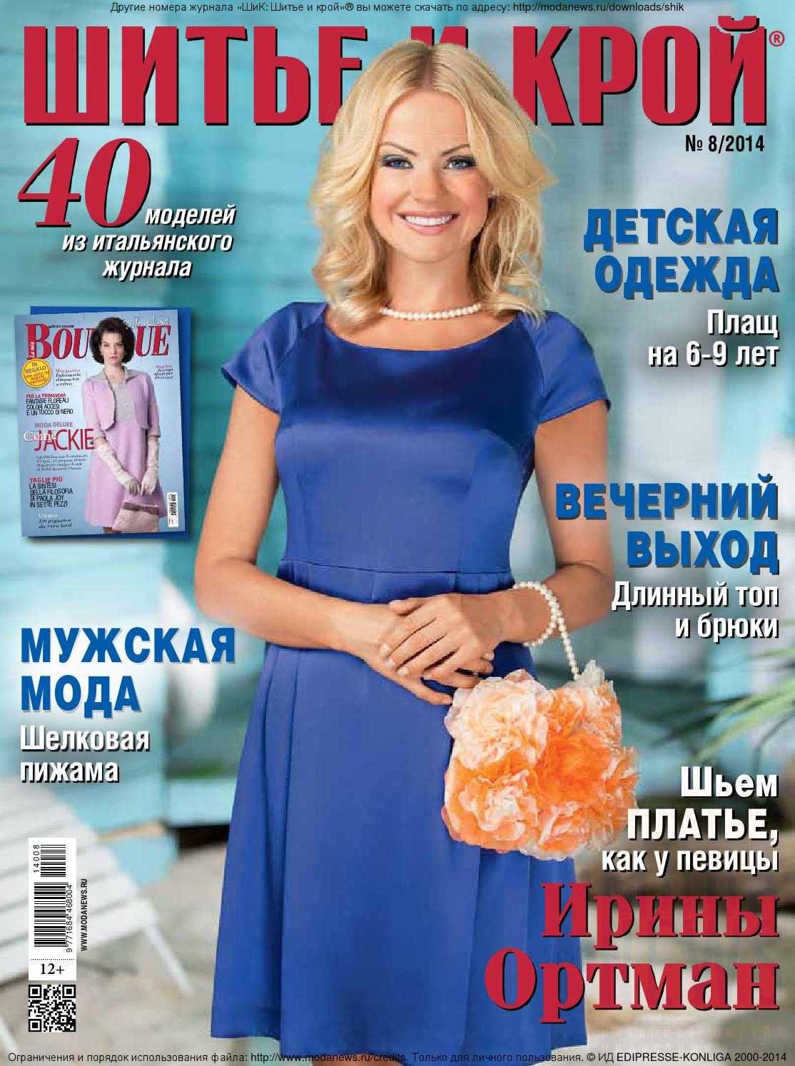 Смотреть журналы по шитью