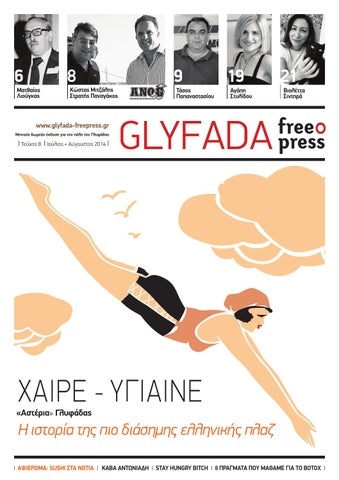 799ae950902 Glyfada Free Press #8 by Glyfada Free Press - issuu
