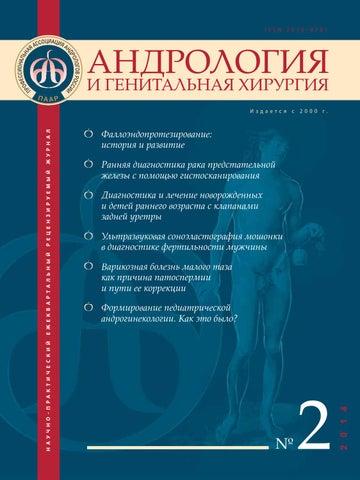 Транссексуализм методические рекомендации по смене пола в соавт с белкиным аи м 1991 21 с