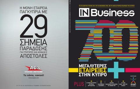 840459fa5f7 700 + Μεγαλύτερες εταιρείες στην Κύπρο by Kevi Chishios - issuu