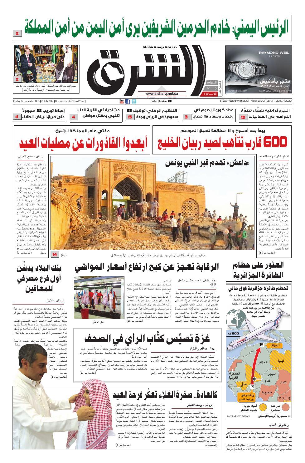8729c92b679a6 صحيفة الشرق - العدد 964 - نسخة الرياض by صحيفة الشرق السعودية - issuu