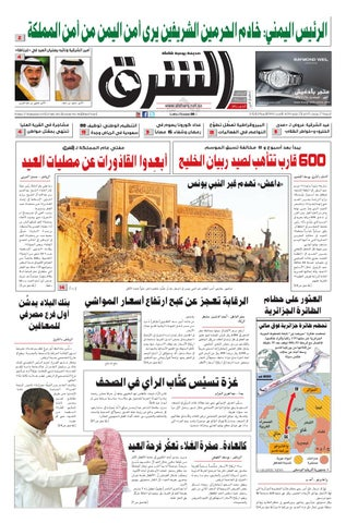 1f8f0f6e6 صحيفة الشرق - العدد 964 - نسخة الدمام by صحيفة الشرق السعودية - issuu