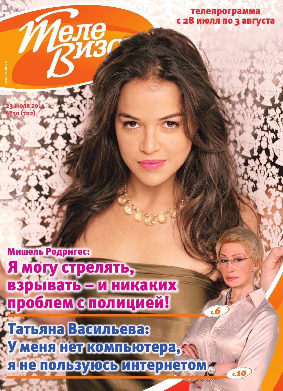 Страстный Секс Стриптиз Знойная Девушка Елена Никулина