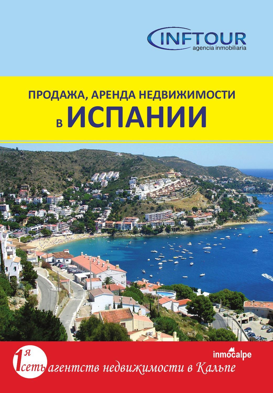 Агентства недвижимости в испании недвижимость в греции крит