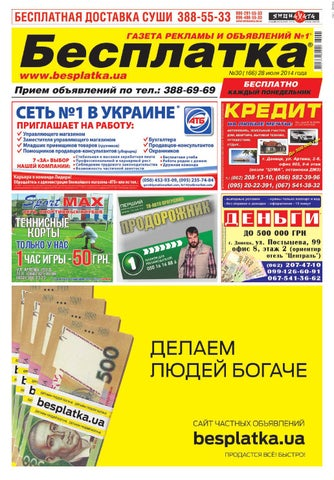 cb3047b003cb Besplatka  8 Днепр by besplatka ukraine - issuu