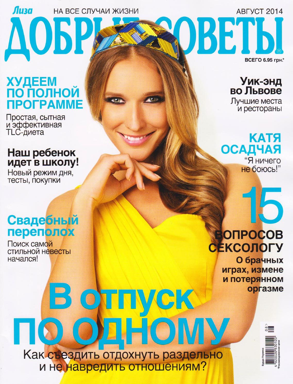 журнал женские советы самая онлайн