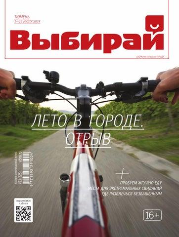 Vibirai 13 (226) by Megatyumen.Ru - issuu 70c33cd6aaea1