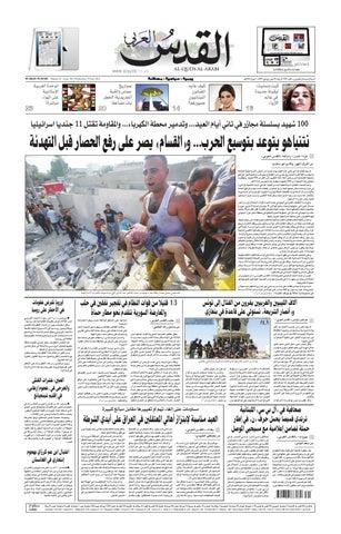 4316cb2709c20 صحيفة القدس العربي