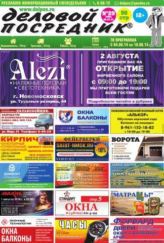 Деловой посредник №29 by Rustam Abdullayev - issuu 60e5cd80412